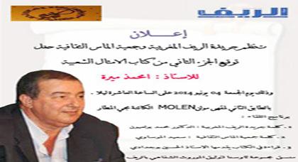 حفل توقيع الجزء الثاني من كتاب الأمثال الشعبية للأستاذ امحمذ ميرة