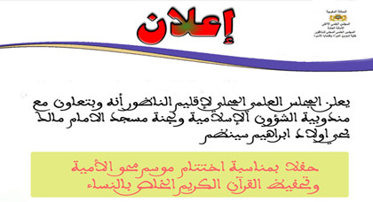 إعلان عن حفل بمناسبة اختتام موسم محو الأمية وتحفيظ القرآن الخاص بالنساء