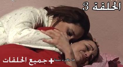"""مسلسل """"ميمونت"""" الناطق بالريفية على ناظورسيتي طيلة شهر رمضان.. شاهدوا الحلقة الثالثة"""