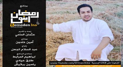 الحلقة الثانية من رمضان إينو.. حول المشاعر القلبية: الحب - الهيبة - الفرح - الحياء