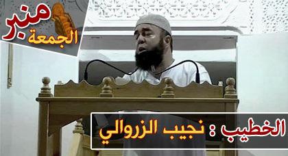 خطبة نجيب الزروالي.. الـمحرومون فـي رمضان