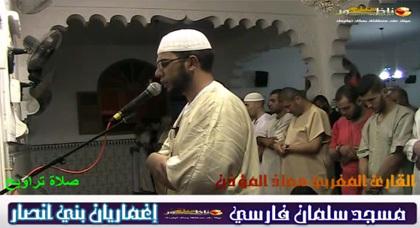 صلاة تراويح مسجد سلمان فارسي إغماريان بني أنصار القارئ المغربي معاذ المؤذن