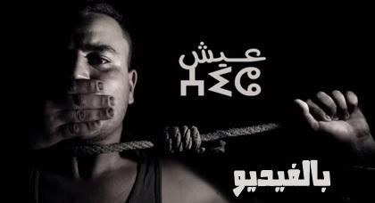 سعيد الصالحي شاب من مدينة الناظور يبدع في أغنية راب اجتماعية بأمازيغية الريف