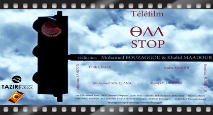 """جمعية أمزيان وشركة ثازيري للإنتاج تنظمان العرض ما قبل الأول للفيلم التلفزي """"سطوب"""""""