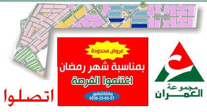 العمران: عروض محدودة بمناسبة شهر رمضان.. قطع أرضية بتجزئة إمرقان بزايو