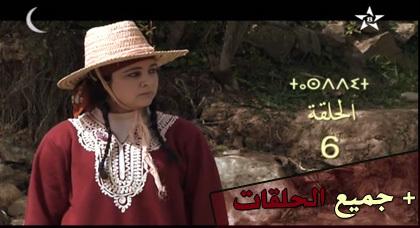 """شاهدوا الحلقة السابعة من مسلسل """"ميمونت"""" الناطق بالريفية"""