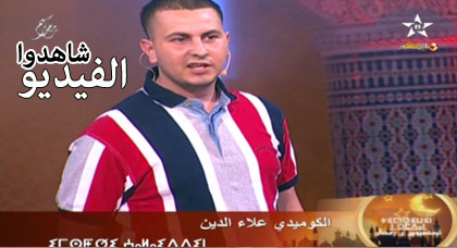 سكيتش جديد للكوميدي علاء الدين بنحدوعلى القناة الثامنة
