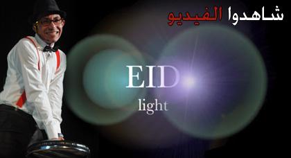 فيديو ساخر للكوميدي مراد ميموني بمناسبة عيد الفطر