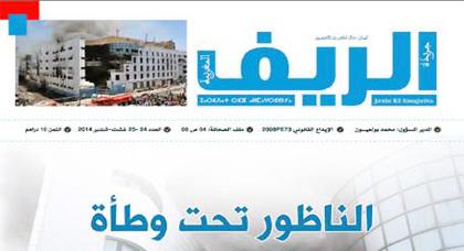 العدد الجديد من الريف المغربية في الأكشاك