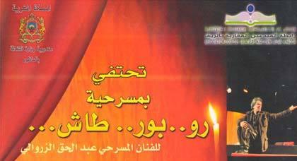 الفنان المسرحي عبد الحق الزروالي يعرض مسرحيته (رو..بو..طاش) بالناظور