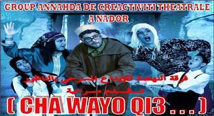 فرقة النهضة للإبداع المسرحي بالناظور تقدم مسرحية (cha wayo qi3)