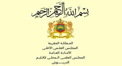 المجلس العلمي المحلي لإقليم الدريوش ينظم ندوة دولية في موضوع المغاربة المقيمون بالخارج وقضايا الوطن والمواطنة