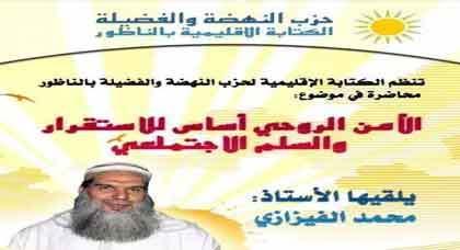 الأمن الروحي أساس للإستقرار والسلم الإجتماعي موضوع محاضرة للشيخ محمد الفيزازي بالناظور