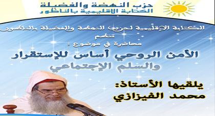 """الأستاذ محمد الفيزازي يلقي محاضرة بعنوان """"الأمن الروحي أساس للإستقرار والسلم الإجتماعي"""" بالمركب الثقافي بالناظور"""