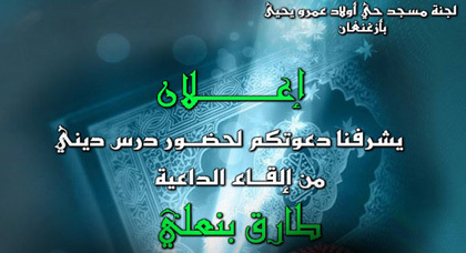 الداعية طارق بنعلي يلقي درسا دينيا بمسجد حي أولاد عمرو يحيى بازغنغان