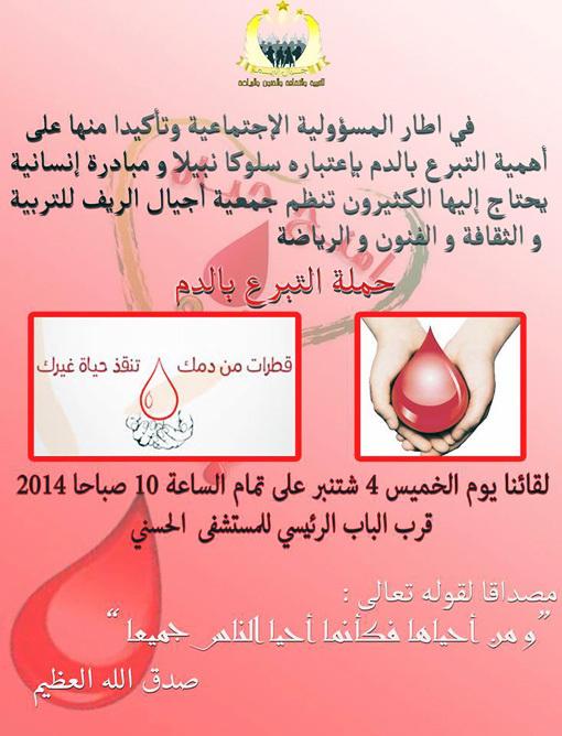 جمعية أجيال الريف للترية والثقافة والفنون والرياضة تنظم حملة التبرع بالدم