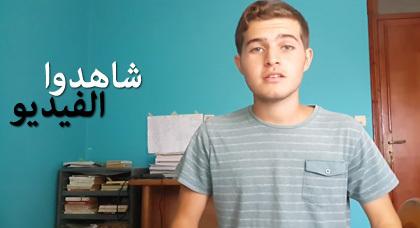 بالفيديو.. التلميذ الناظوري أمين  بمزوغ يعرف عن الثقافة الامازيغية والمغربية باللغة الانجليزية