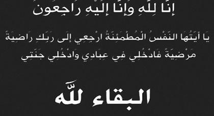 تعزية من دار الطالبة بالدريوش في وفاة رئيس الخيرية الاسلامية لدار الطالبة بميضار