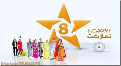 إنتخاب اللجنة النقابية لقناة تامزيغت بمقر النقابة الوطنية للصحافة المغربية بالرباط