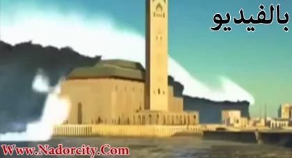 شاهدوا الفيديو المرعب عن كارثة تسونامي التي تنتظر المغرب ومجموعة من الدول