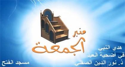 هدي النبي صلى الله عليه و سلم في أضحية العيد
