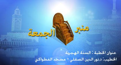 منبر الجمعة.. السنة الهجرية
