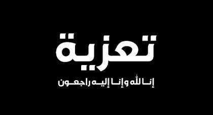 تعزية في وفاة أخت المناضل الحاج مزور