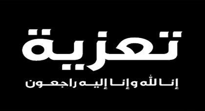 تعزية لعائلة محمد داني
