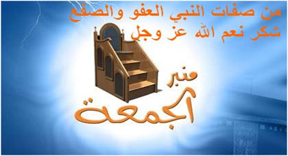 منبر الجمعة.. شكر نعم الله عز وجل ومن صفات النبي العفو والصفع