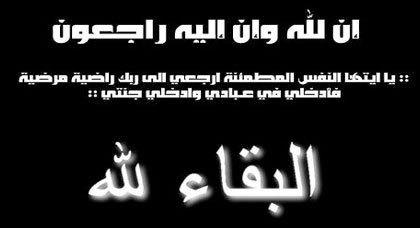 تعزية في وفاة أب السيد أحمد القداري
