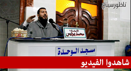 الداعية محمد بونيس عن وجوب التوّجه بالشكر اِلى الله أولا وأخيراً