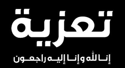 تعزية في وفاة والدة السيد عبد الرحيم أتينين