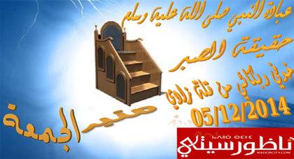 منبر الجمعة.. عبادة النبي (ص) وحقيقة الصبر والخوف من قلة الرزق