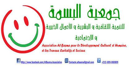 إعلان جمعية البسمة للتنمية الثقافية والبشرية والأعمال الخيرية والاجتماعية