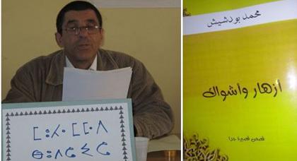 """الآني في قصص """"أزهار  وأشواك"""" لمحمد بودشيش"""