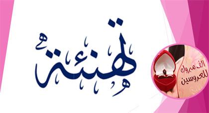 عائلة أحادوش تهنئ حفيدها زكرياء المسعودي بمناسبة عقد قرانه