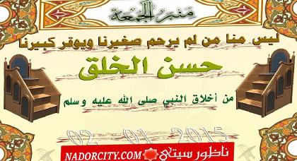 منبر الجمعة...من أخلاق النبي صلى الله  عليه وسلم