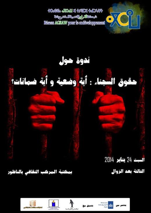 مختصون يناقشون حقوق السجناء أية وضعية وأية ضمانات؟
