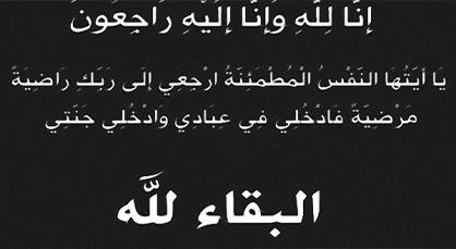 تعزية من أسرة ناظورسيتي إلى السيد لحسين وعائلة قابو في وفاة والدتهم العزيزة