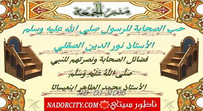 منبر الجمعة... حب الصحابة وفضائلهم ونصرتهم للنبي صلى الله عليه وسلم