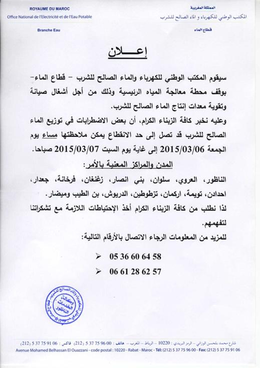 إعلان عن انقطاع الماء ببعض مدن ومراكز إقليمي الناظور والدريوش