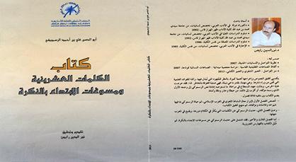 بيان من باحثي وباحثات المعهد الملكي للثقافة الأمازيغية حول فضيحة علمية