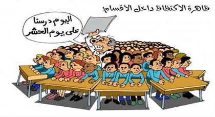 من مظاهر سلبية في منظومتنا التعليمية.. الاكتظاظ داخل الأقسام