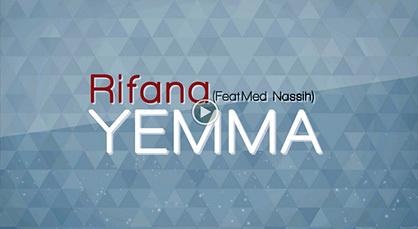 """أغنية """"يمّا"""" إصدار جديد لفرقة ريفانا"""