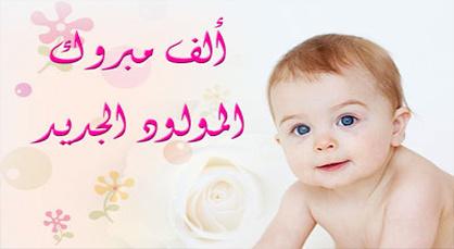 تهنئة بمناسبة ازدياد مولود بكر للزميل الصحفي محمد الشركي