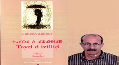 مجموعة قصصية جديدة للكاتب الحسن زهور