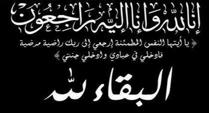 تعزية في وفاة والد الدكتور الناصري ميمون