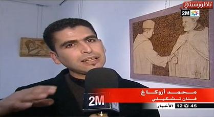 """محمد أزوكاغ نجم """"أراب غوت تالنت"""" في معرض تشكيلي بالحسيمة"""