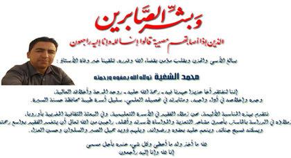 تعزية في وفاة الأستاذ محمد الشغية رحمه الله