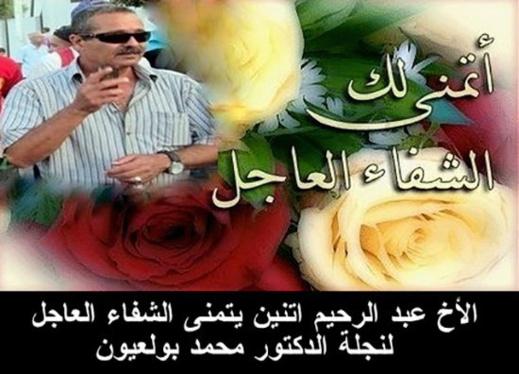 الأخ عبد الرحيم اتنين يتمنى الشفاء العاجل لنجلة الدكتور محمد بولعيون